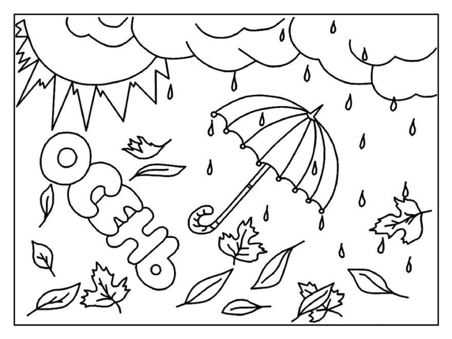 Раскраска осень для детей, скачать бесплатно