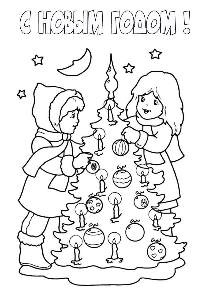С Новым годом детские раскраски