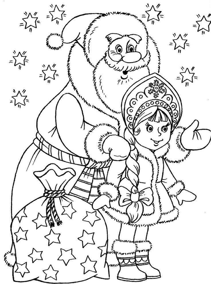 Раскраска Новый год, Дед Мороз и Снегурочка
