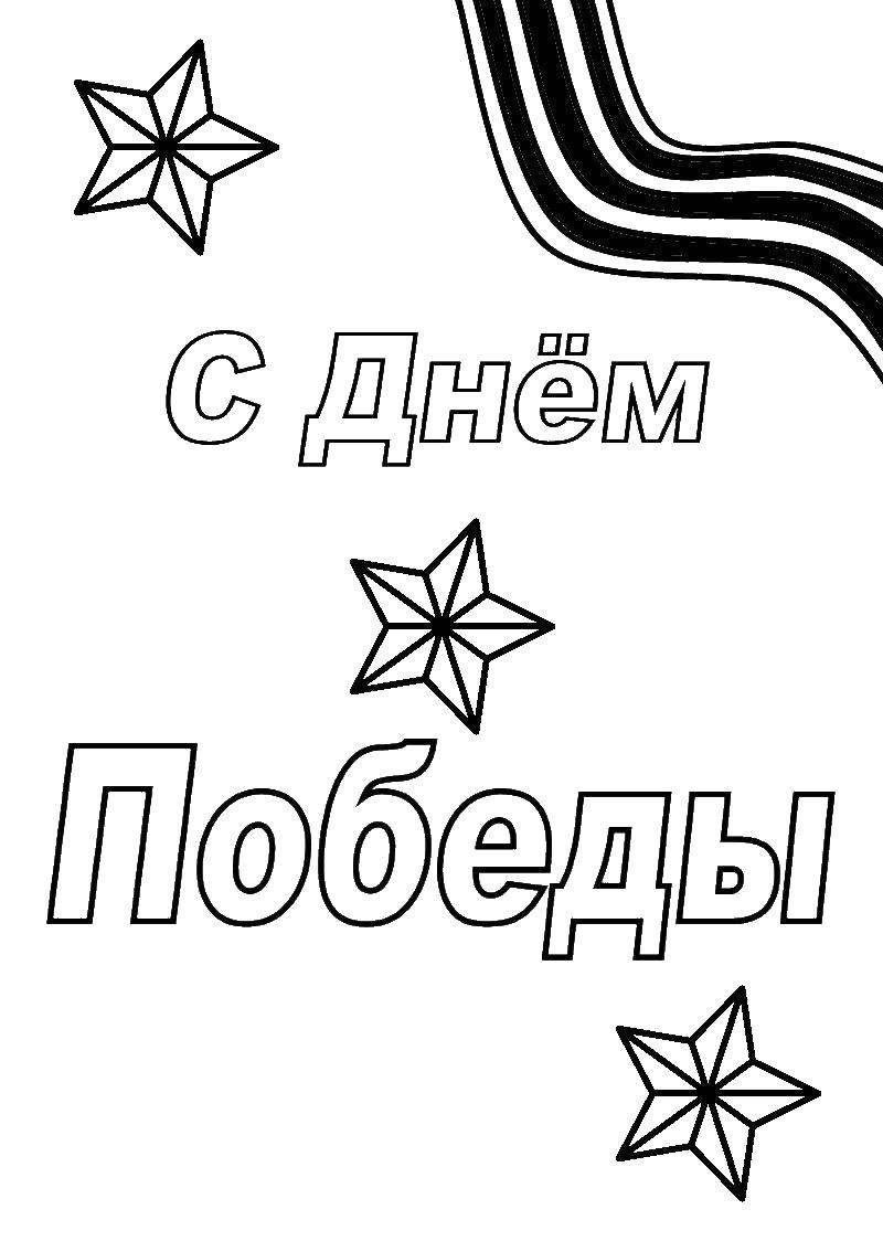 Раскраски 9 мая - День Победы, распечатать бесплатно