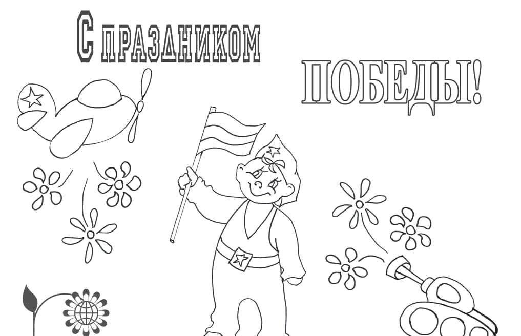 Раскраски 9 мая - День Победы, скачать и распечатать онлайн бесплатно