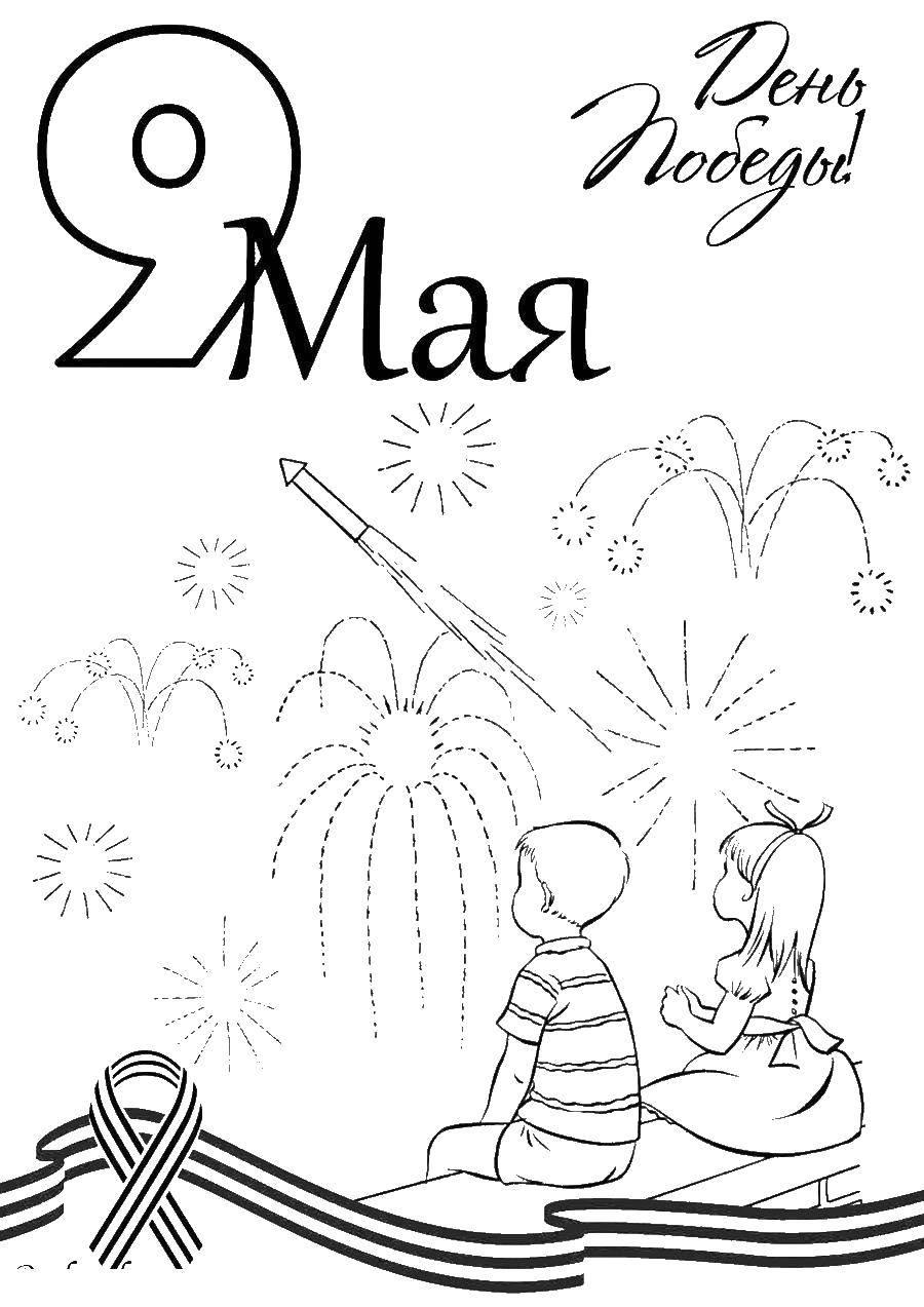 Раскраски 9 мая - День Победы, для детей