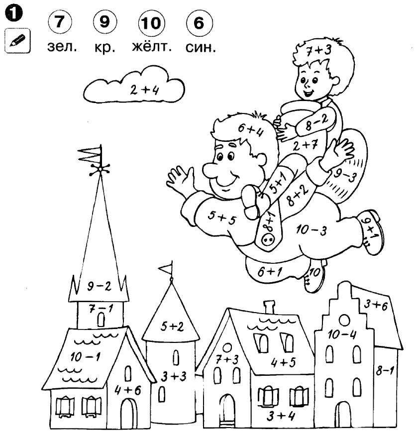 Математические раскраски с примерами в пределах 10