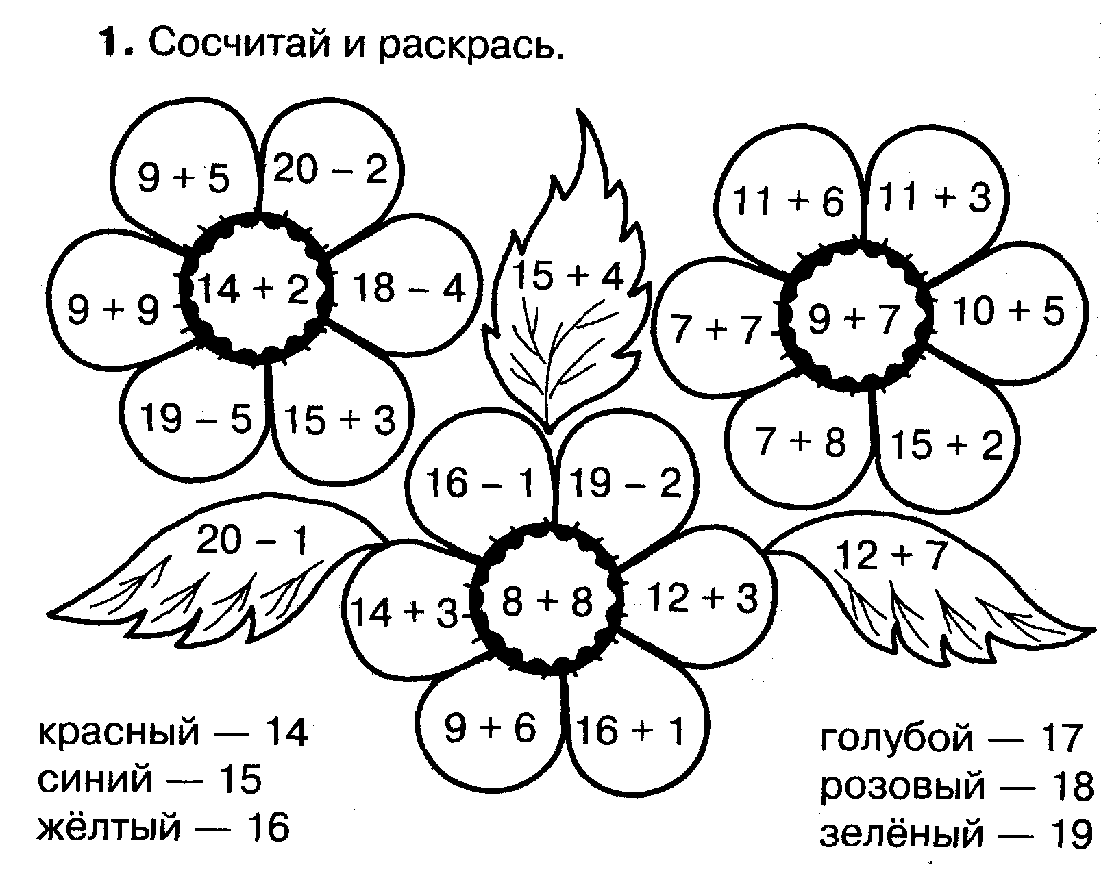 Математические раскраски с примерами в пределах 20