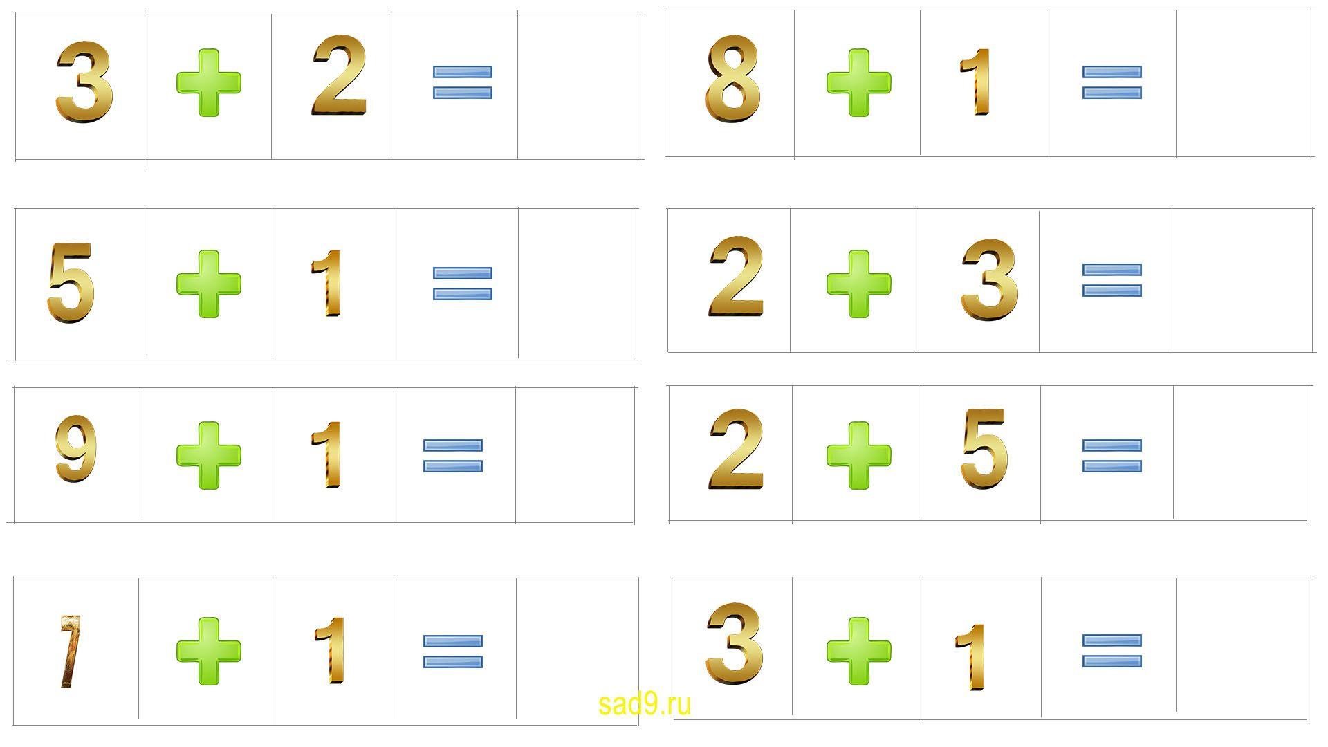 Примеры на сложение для дошкольников