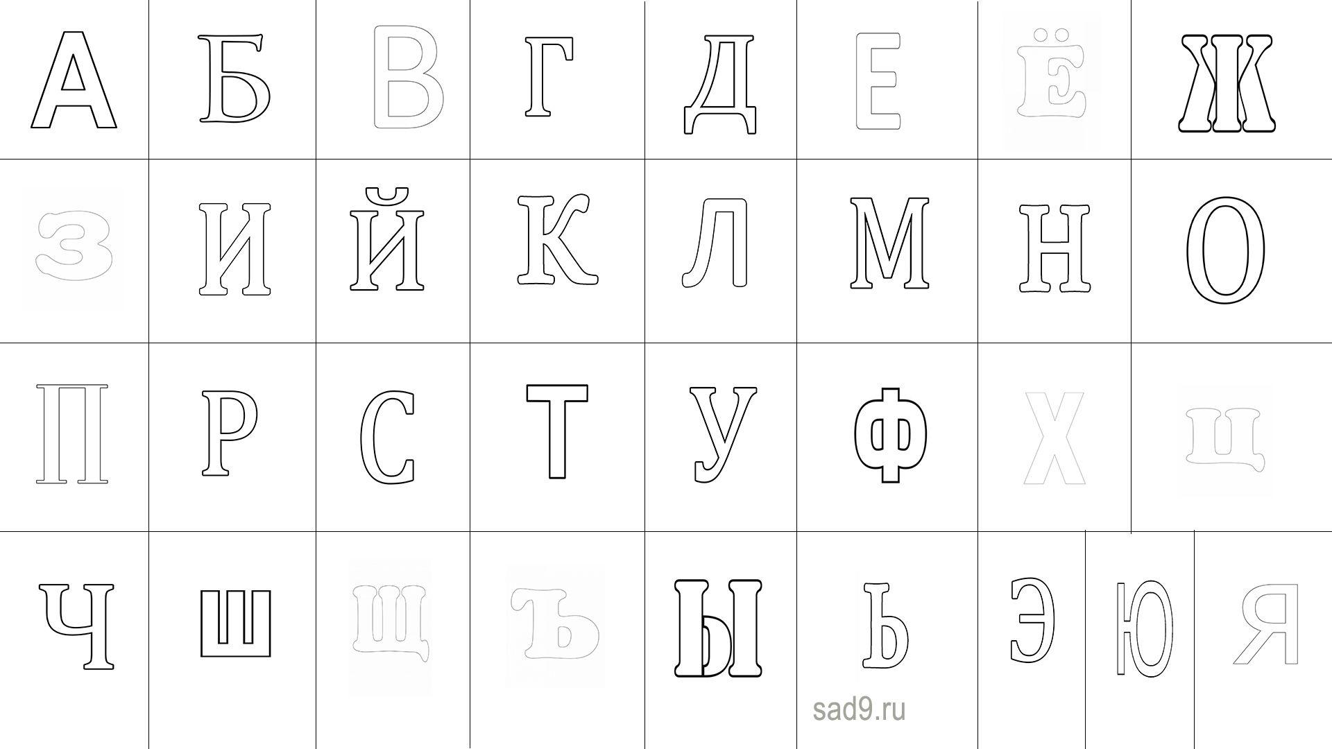 Алфавит раскраски для детей