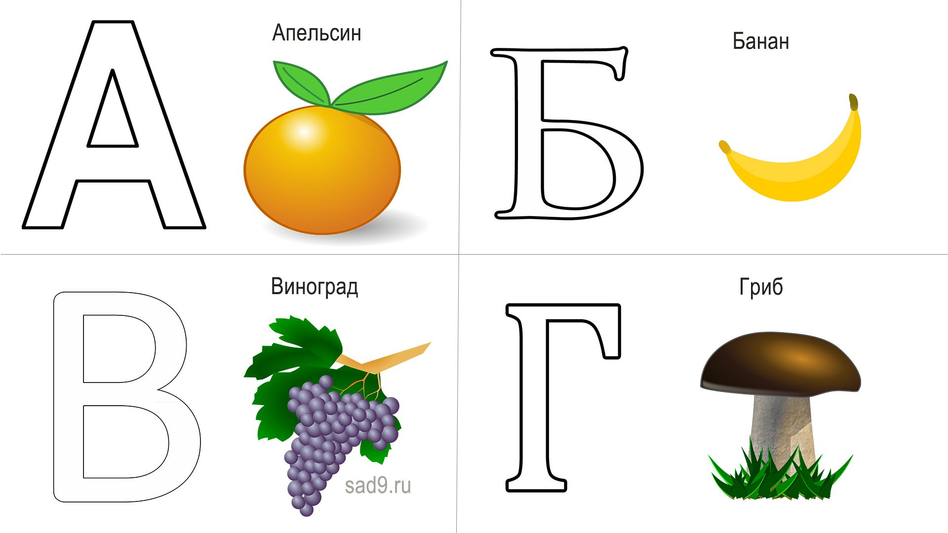 Раскраски алфавит для детей дошкольного возраста