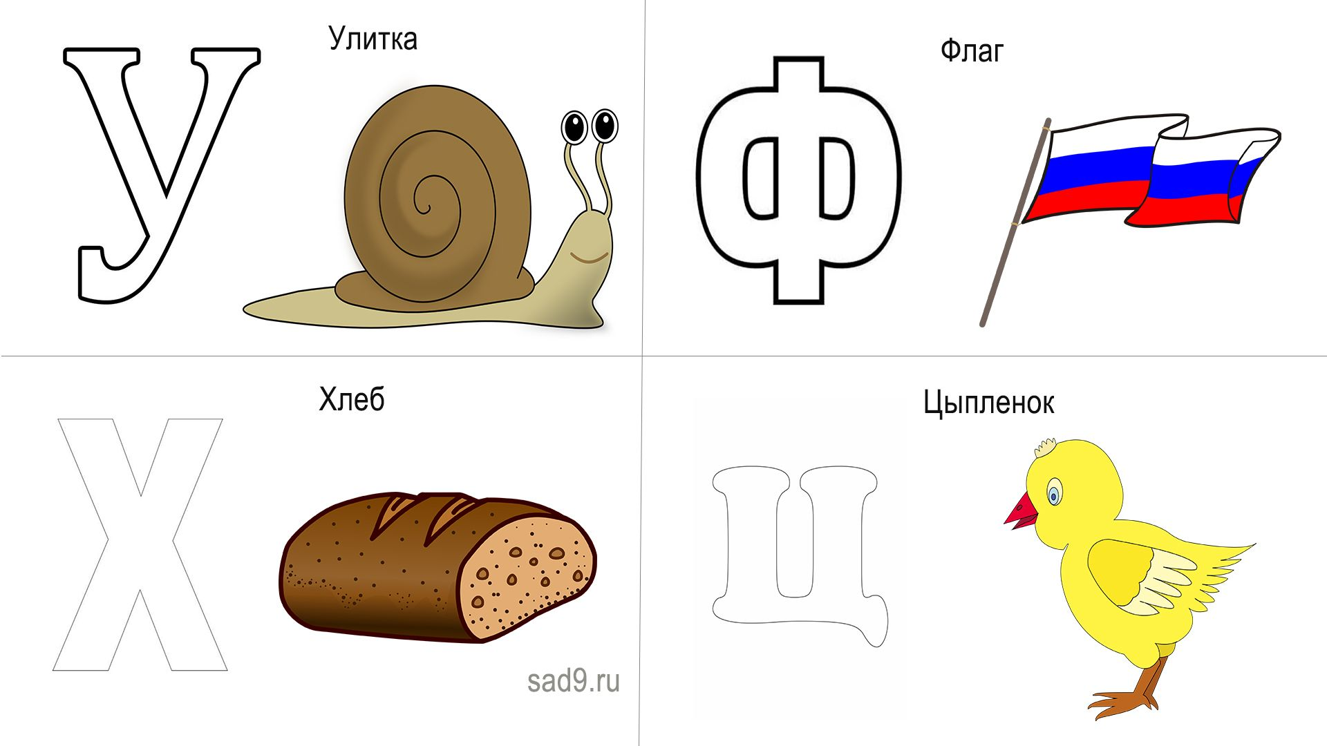 Расскраски русского алфавита для детей, распечатать можно ...