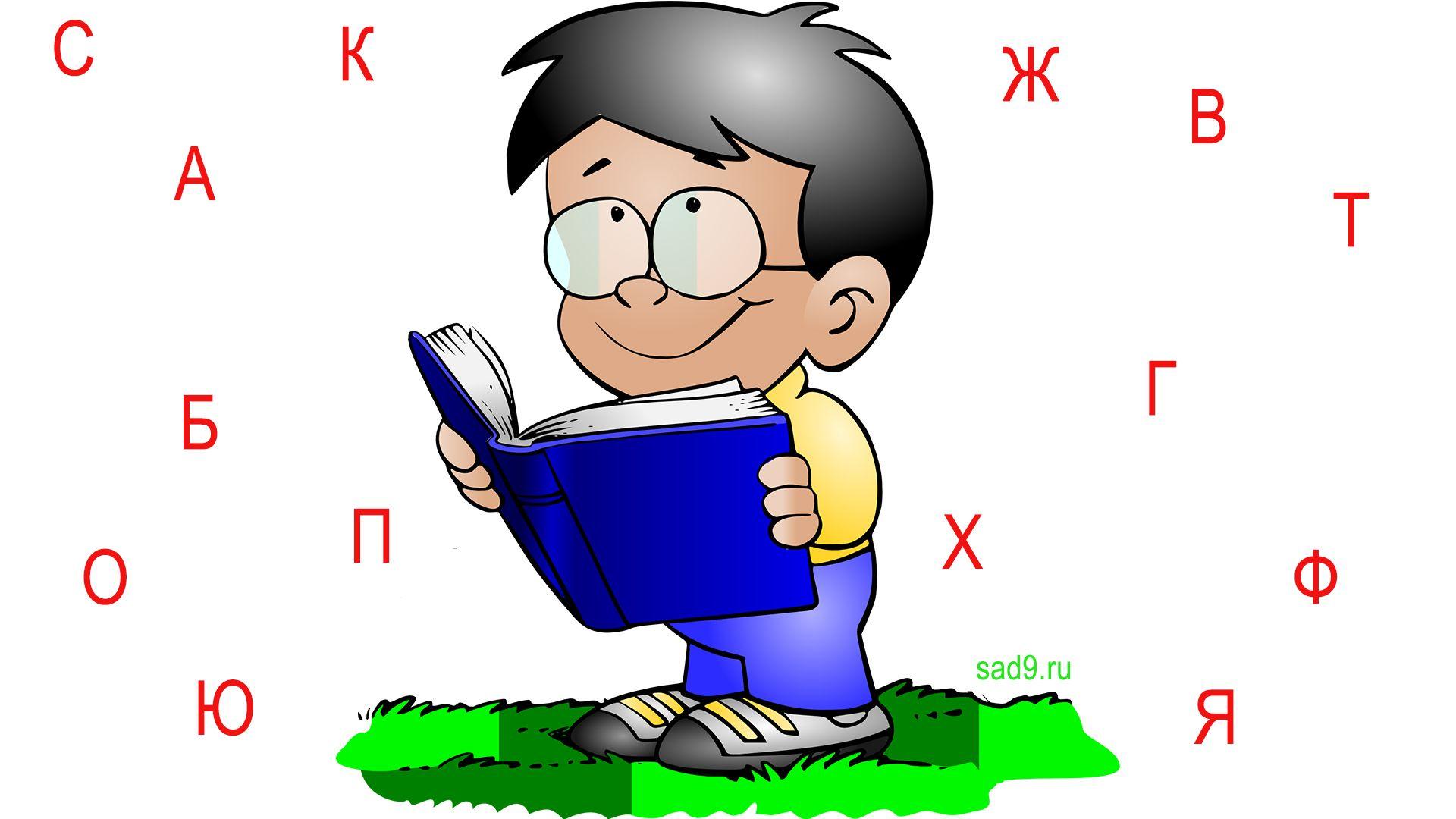 Учим русский алфавит с произношением