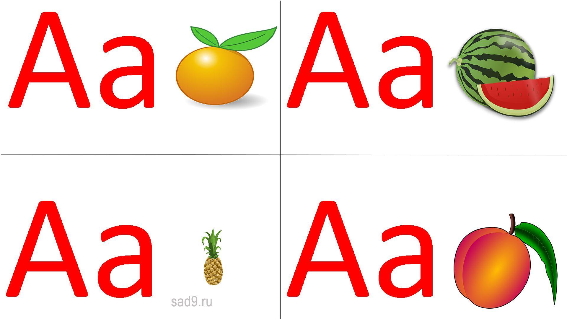 Учим букву А, русский алфавит