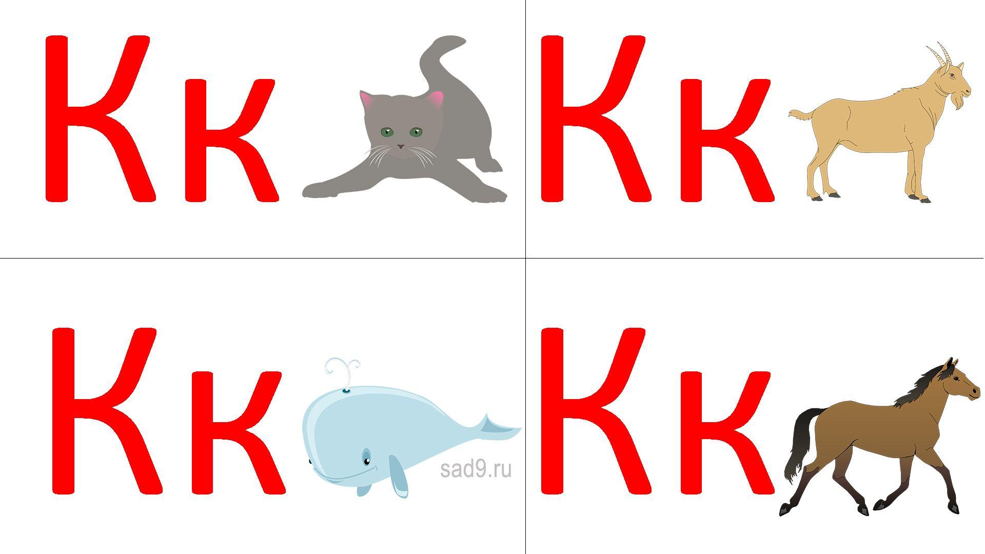 Учим букву К, русский алфавит