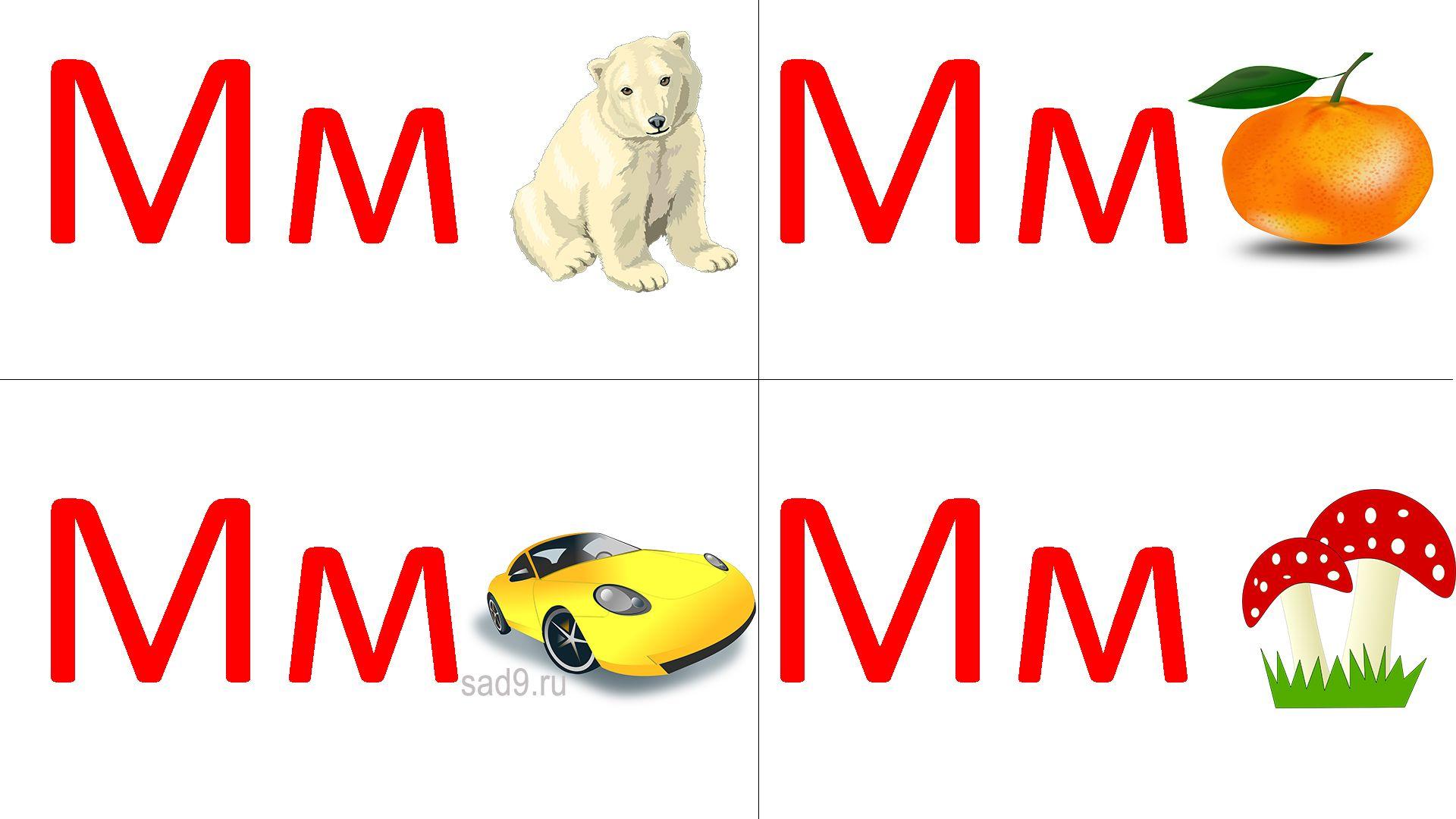 Учим букву М, русский алфавит