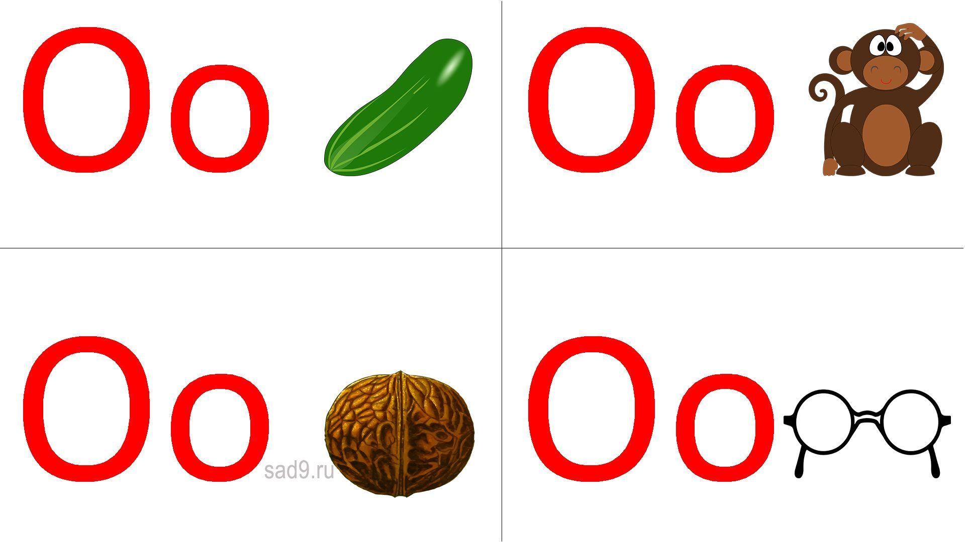 Учим букву О, русский алфавит