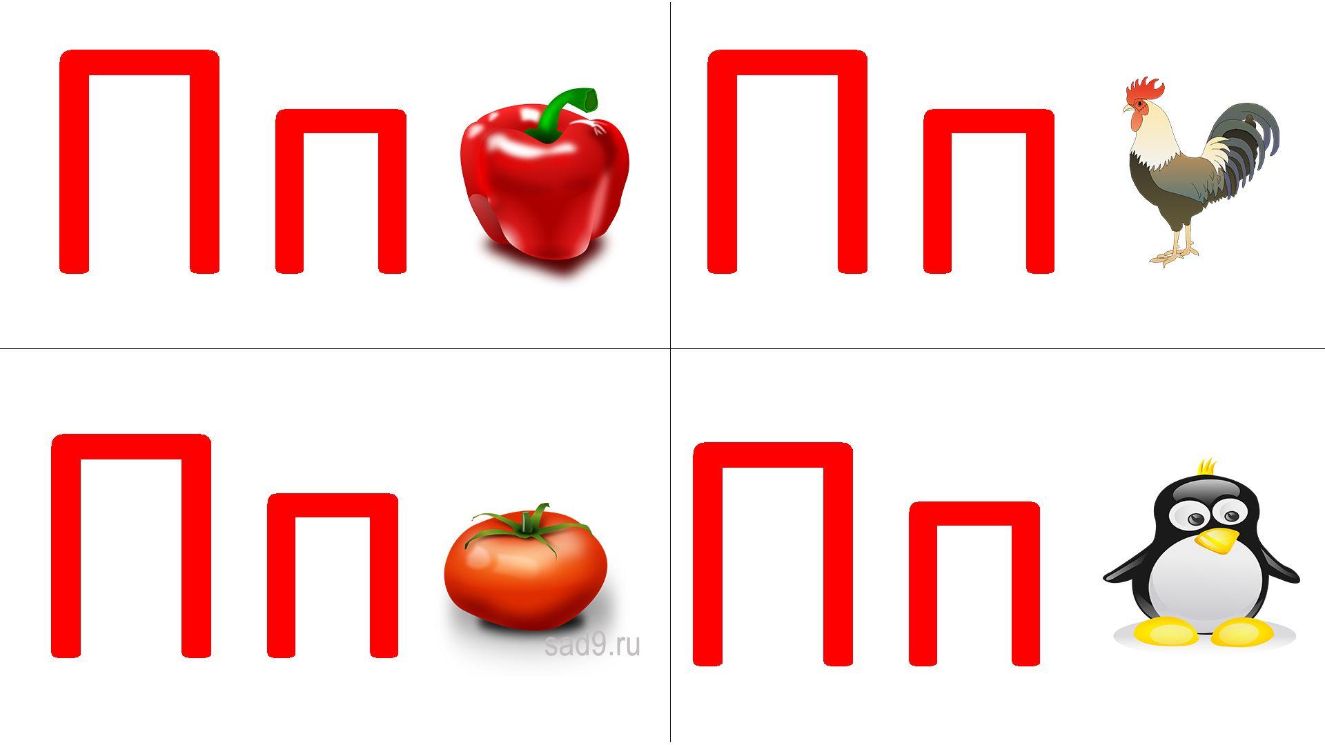 Учим букву П, русский алфавит
