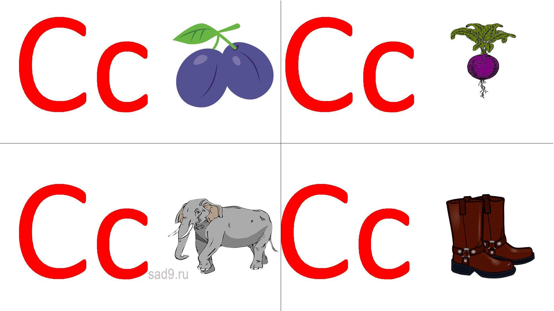 Учим букву С, русский алфавит
