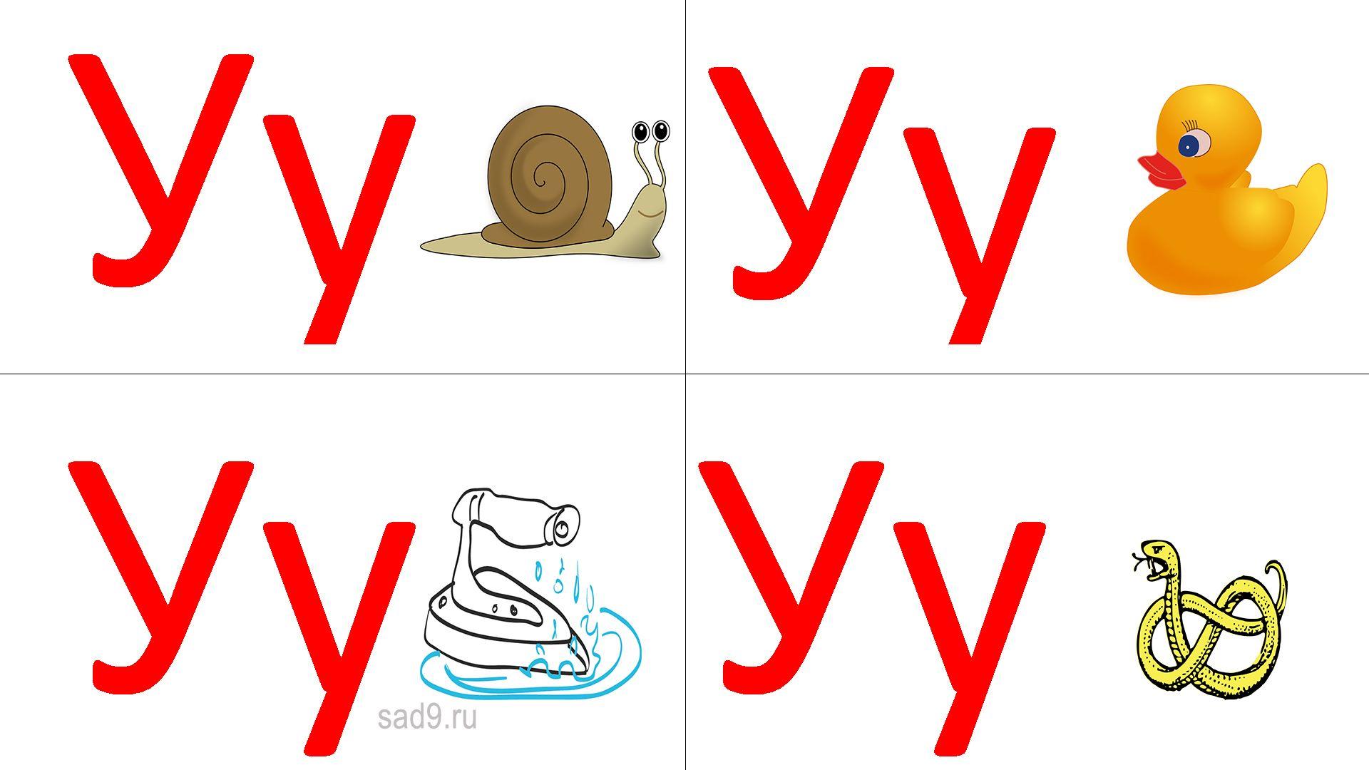 Учим букву У, русский алфавит