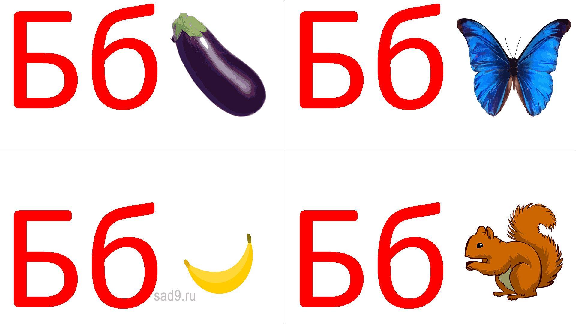Учим букву Б, русский алфавит