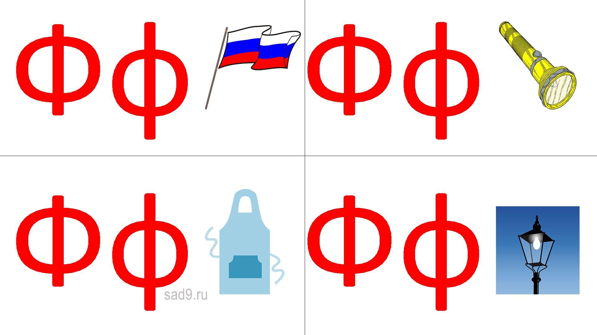 Учим букву Ф, русский алфавит