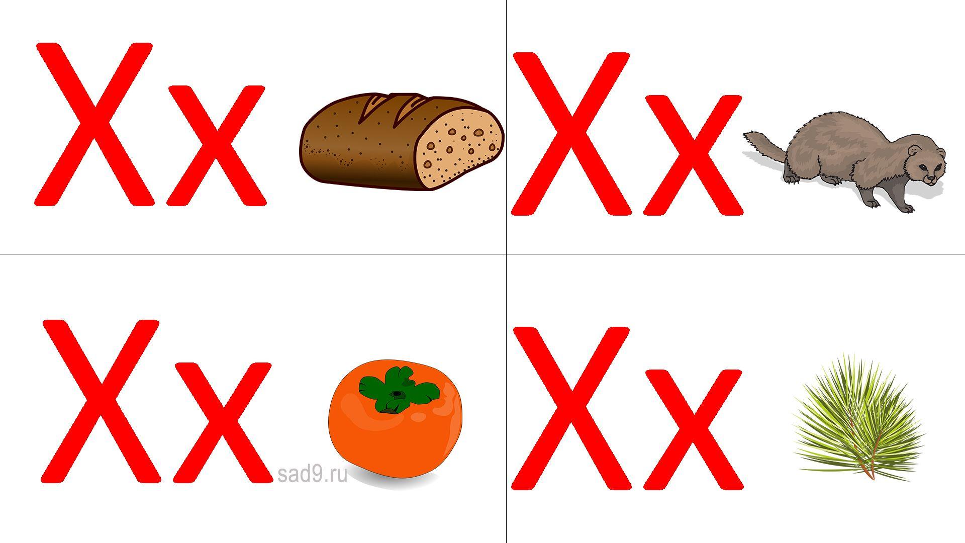 Учим букву Х, русский алфавит