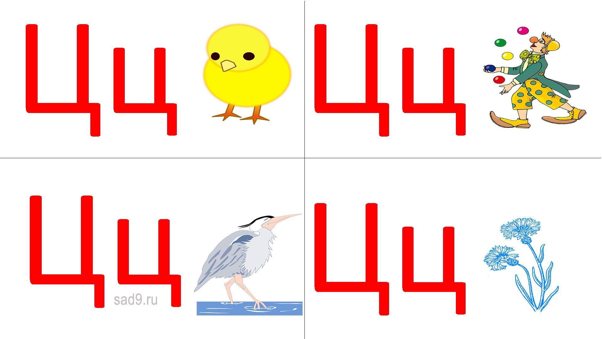 Учим букву Ц, русский алфавит