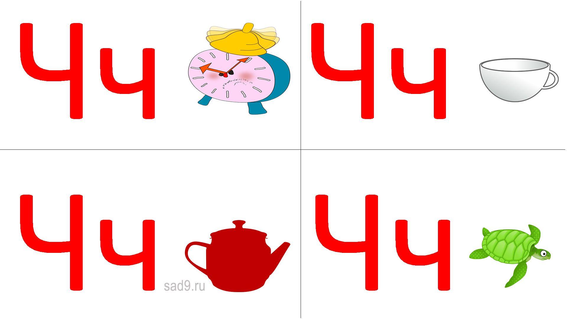 Учим букву Ч, русский алфавит