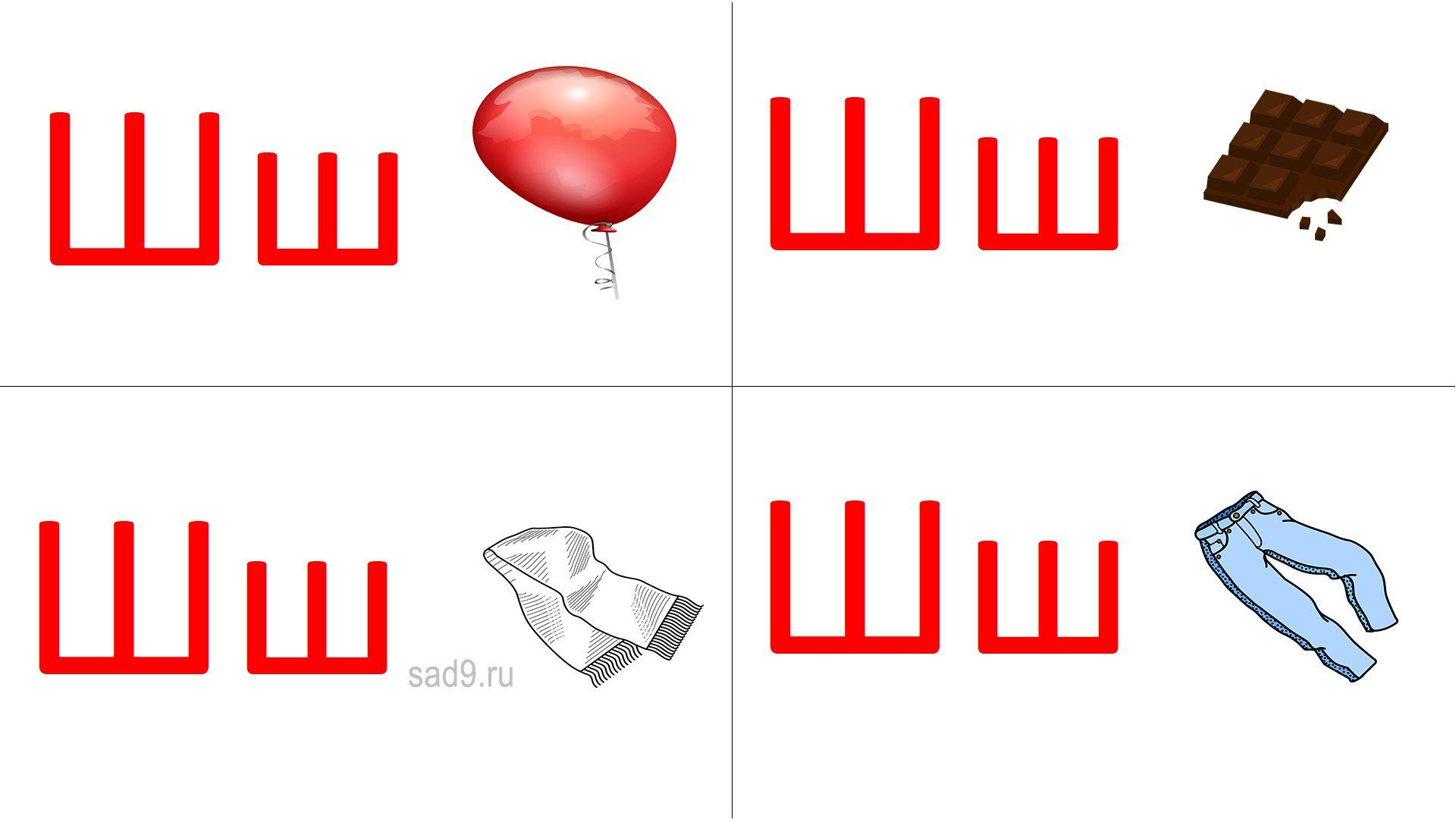 Учим букву Ш, русский алфавит