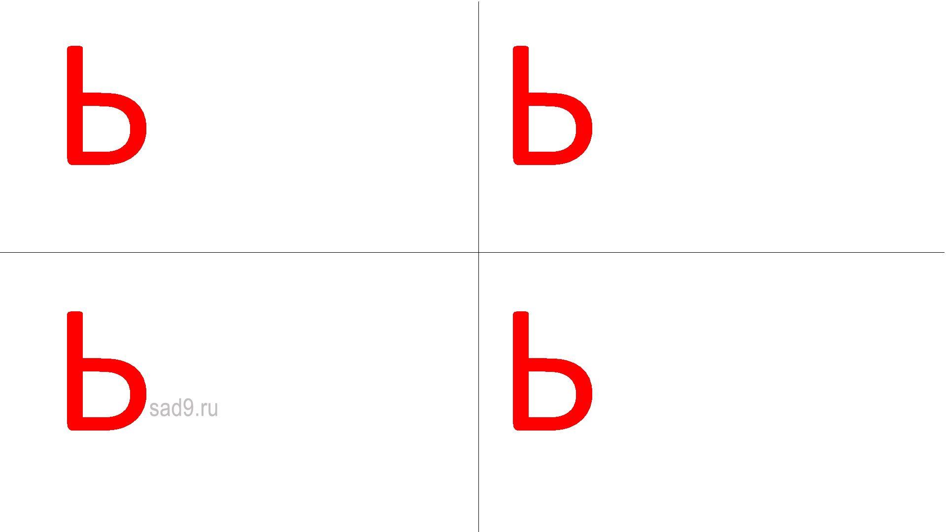 Учим букву Ь, русский алфавит