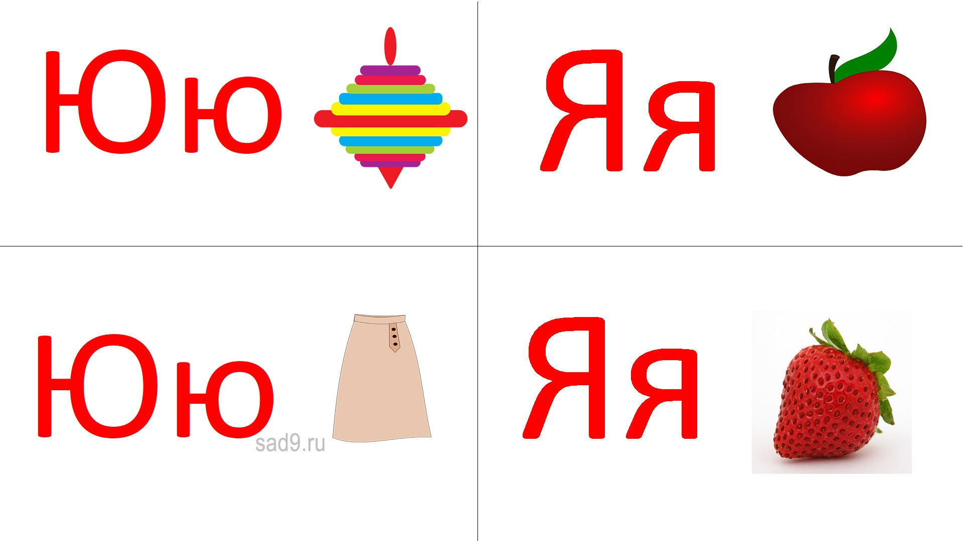 Учим буквы Ю, Я, русский алфавит