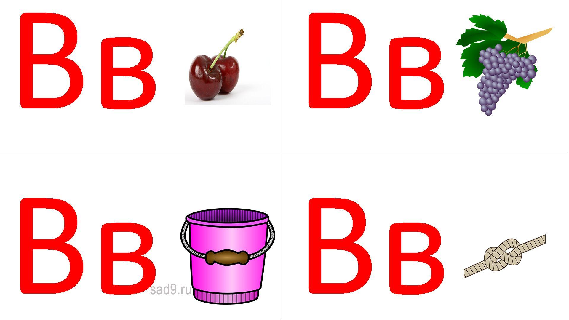 Учим букву В, русский алфавит