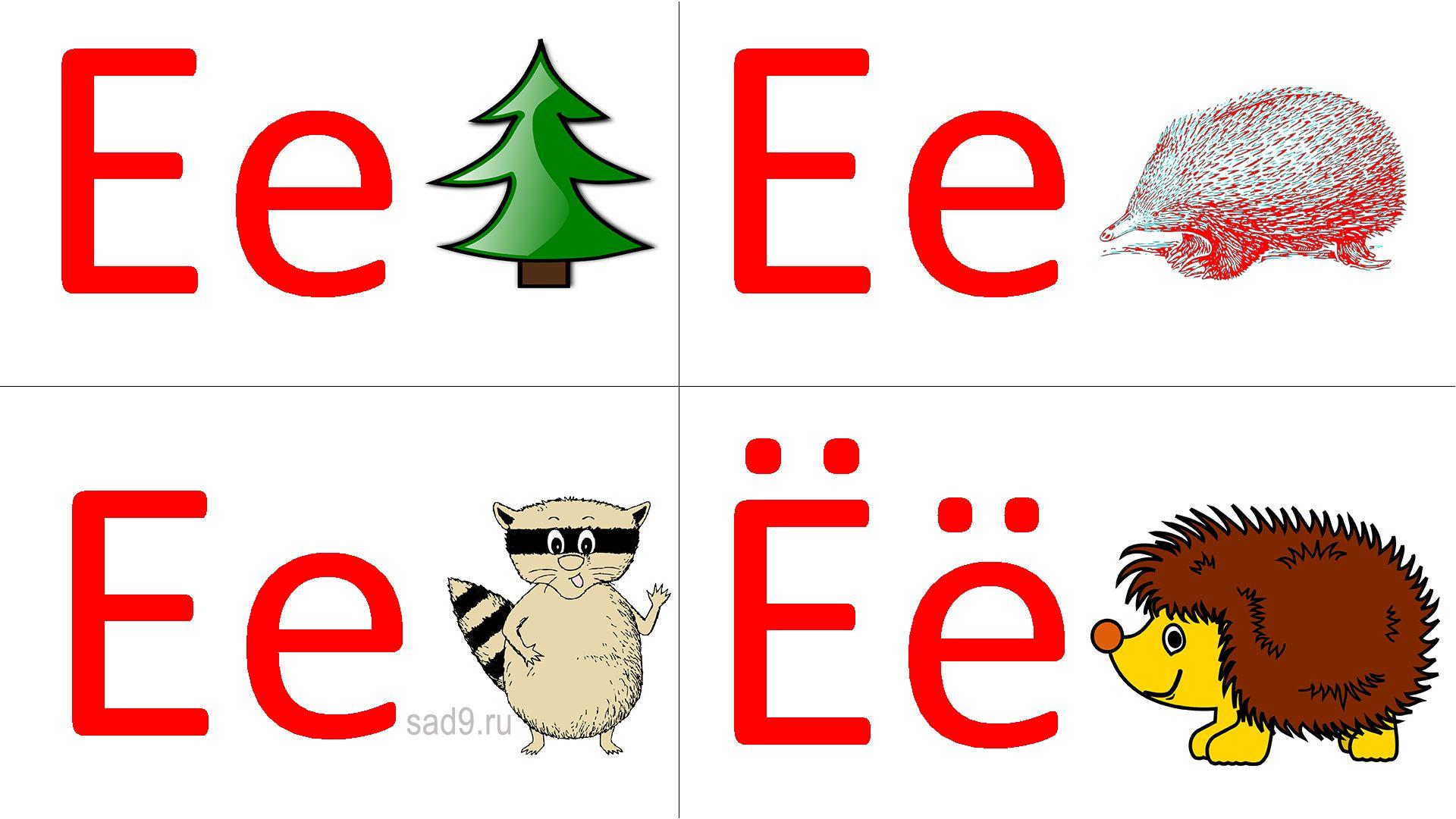 Учим буквы Е, Ё, русский алфавит