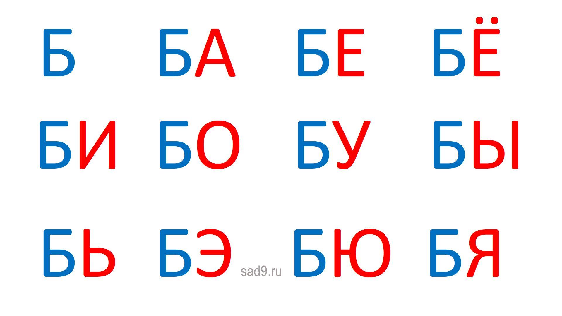 Слоги на букву Б