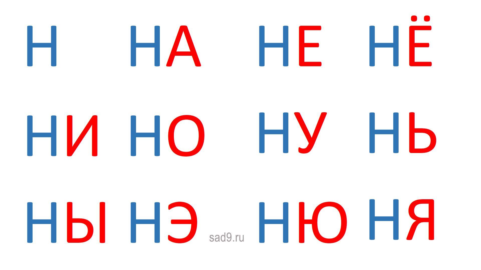 Слоги на букву Н