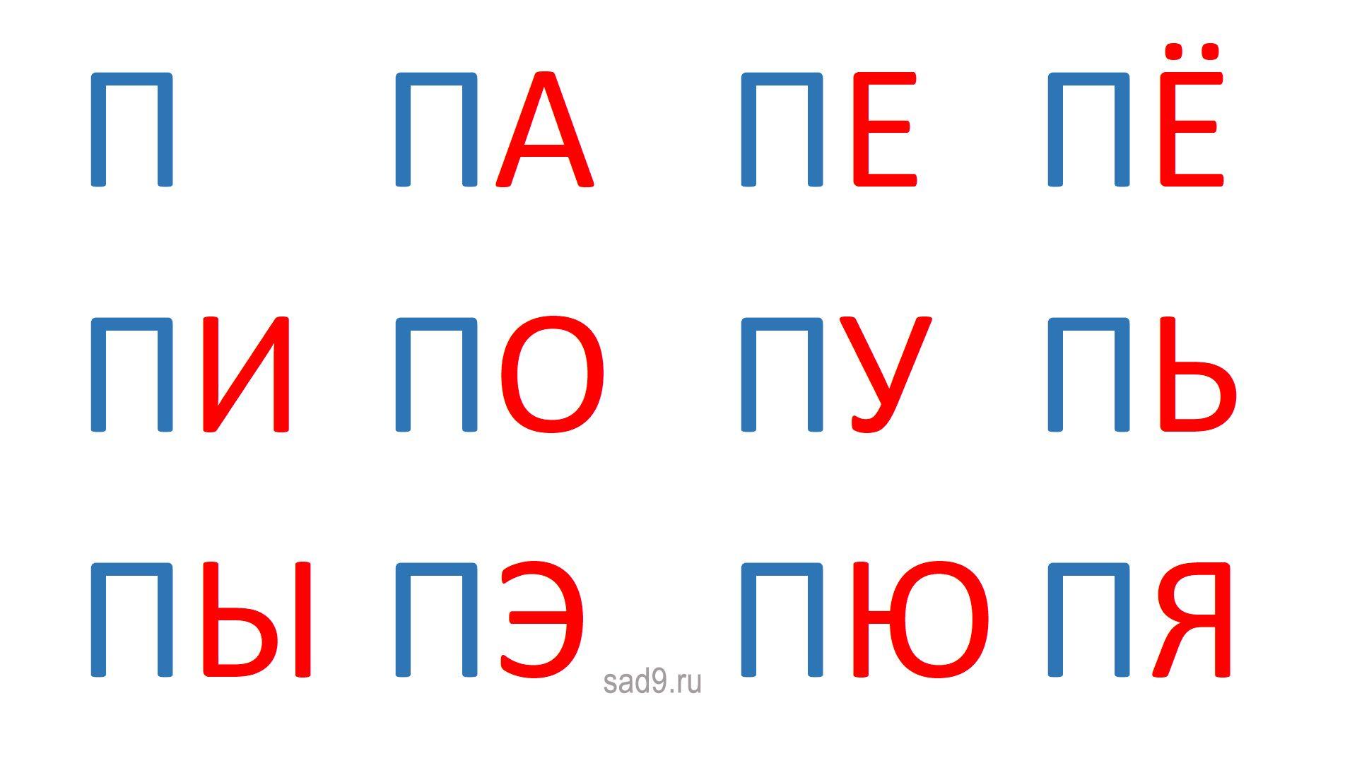 Слоги на букву П