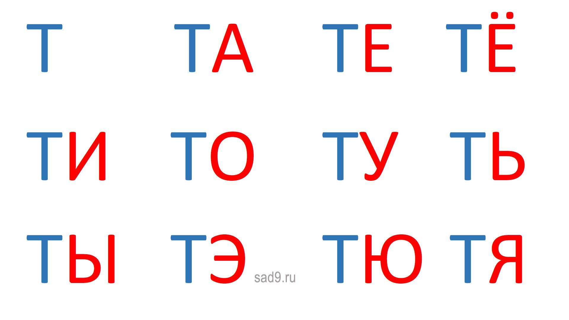 Слоги на букву Т