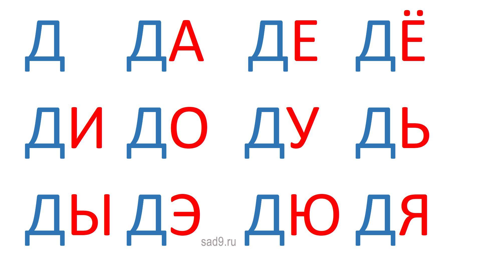 Слоги на букву Д