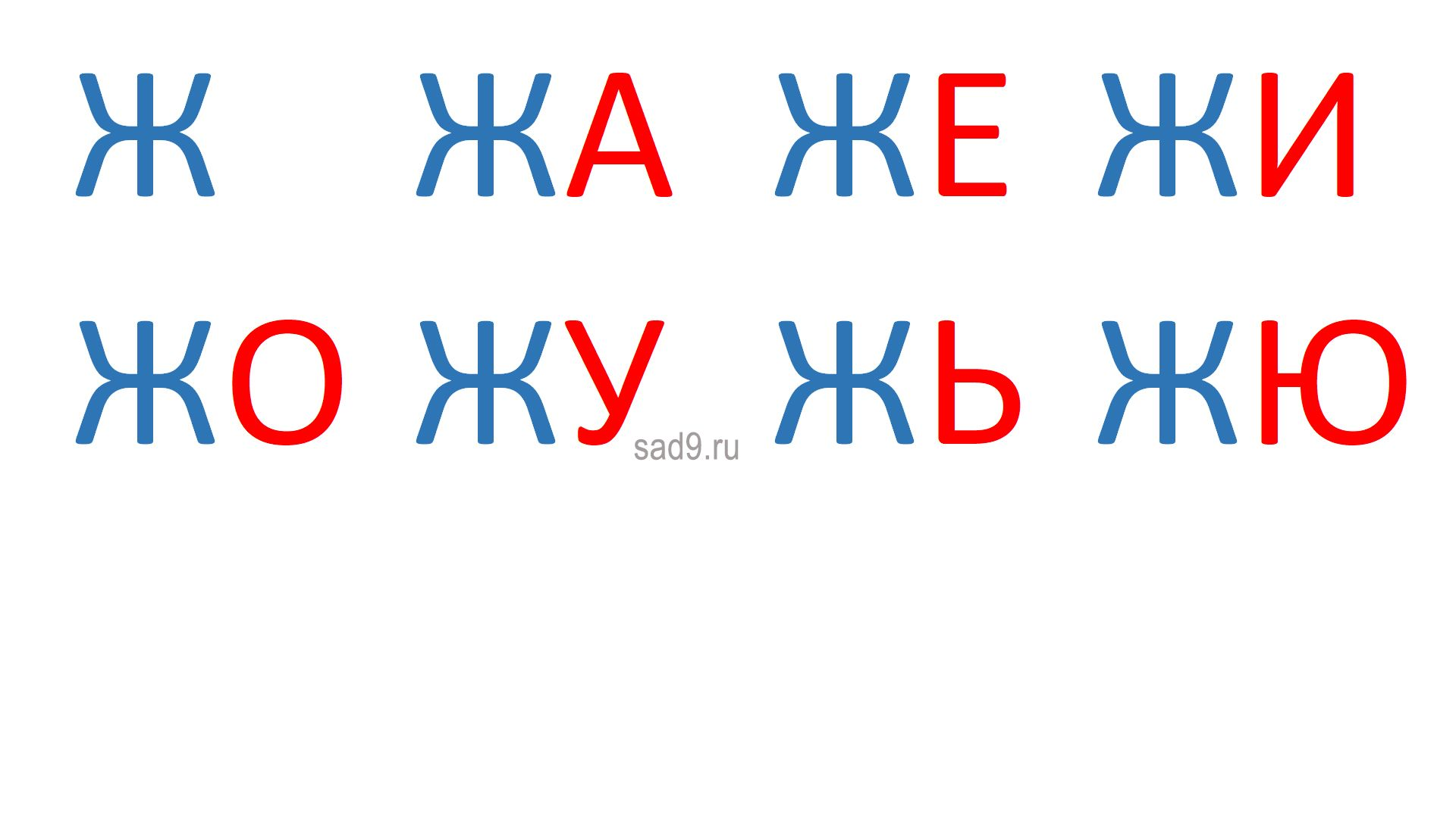Слоги на букву Ж