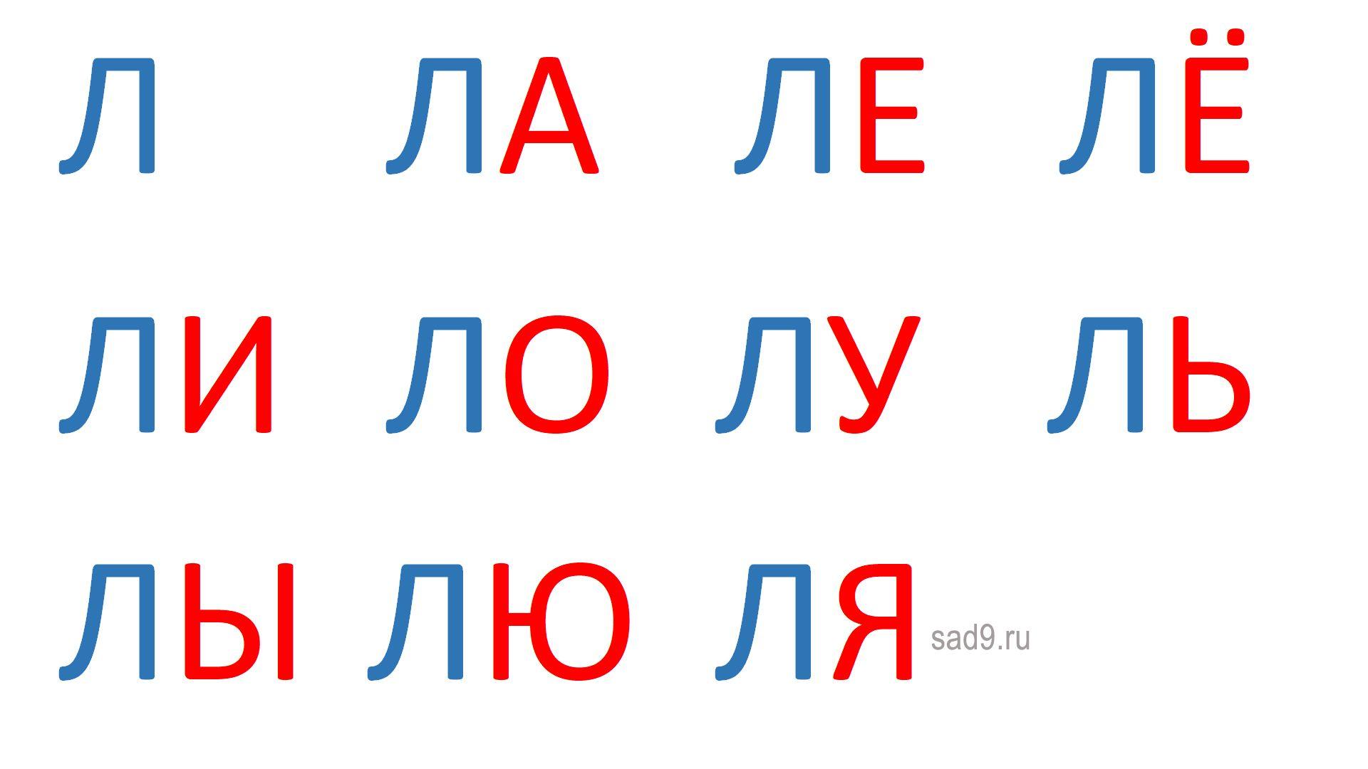 Слоги на букву Л