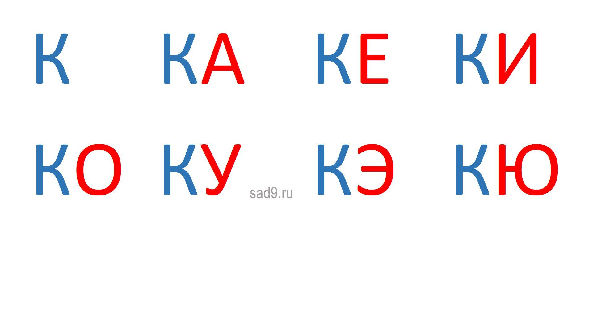 Слоги на букву К