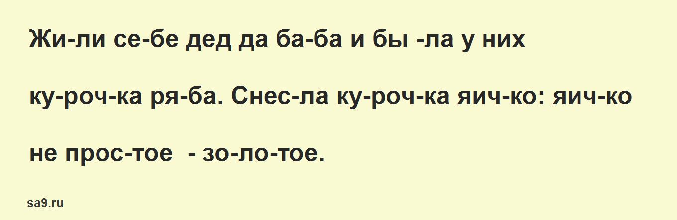 Сказка - Курочка ряба, с выделением слогов
