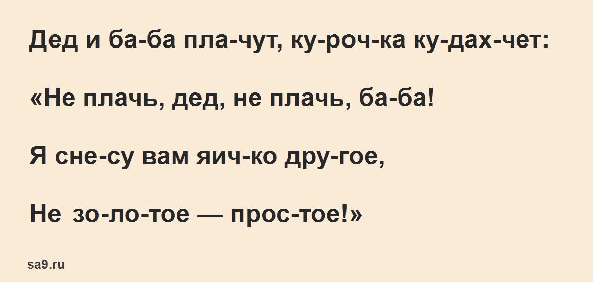 Любимая сказка детей - Курочка ряба, по слогам