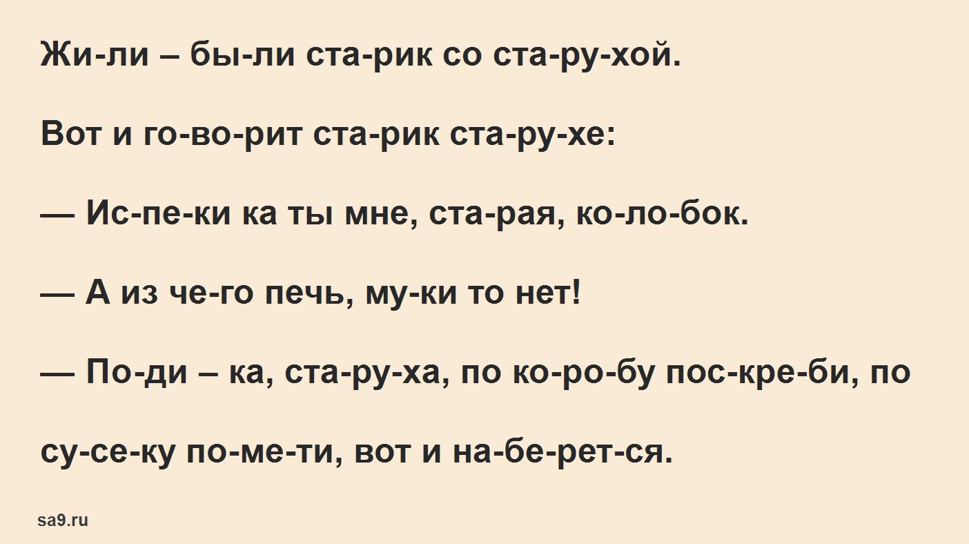 Сказка - Колобок, по слогам