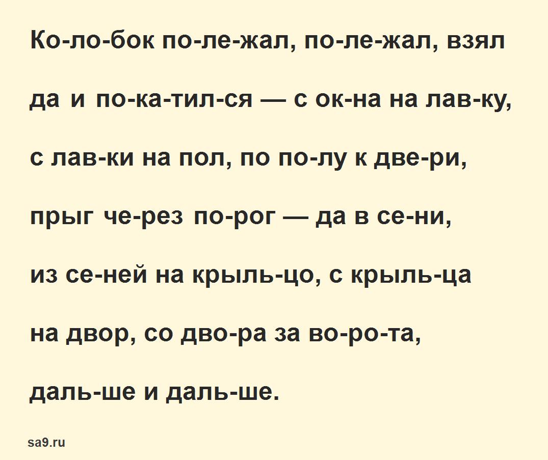 Любимая сказка детей - Колобок, по слогам