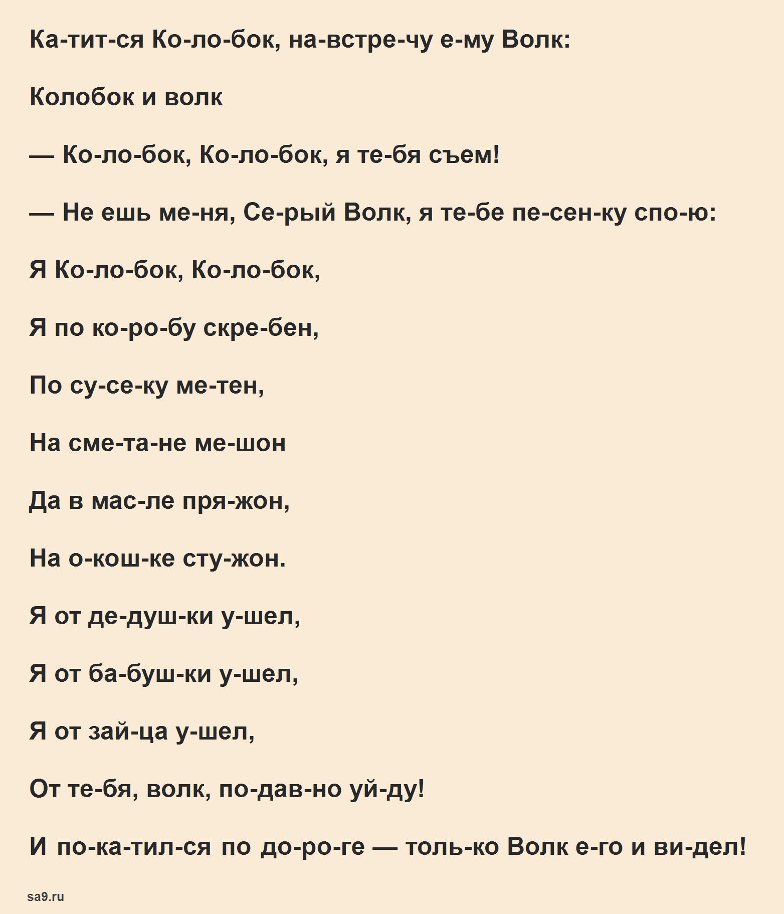 Читаем сказку - Колобок, по слогам