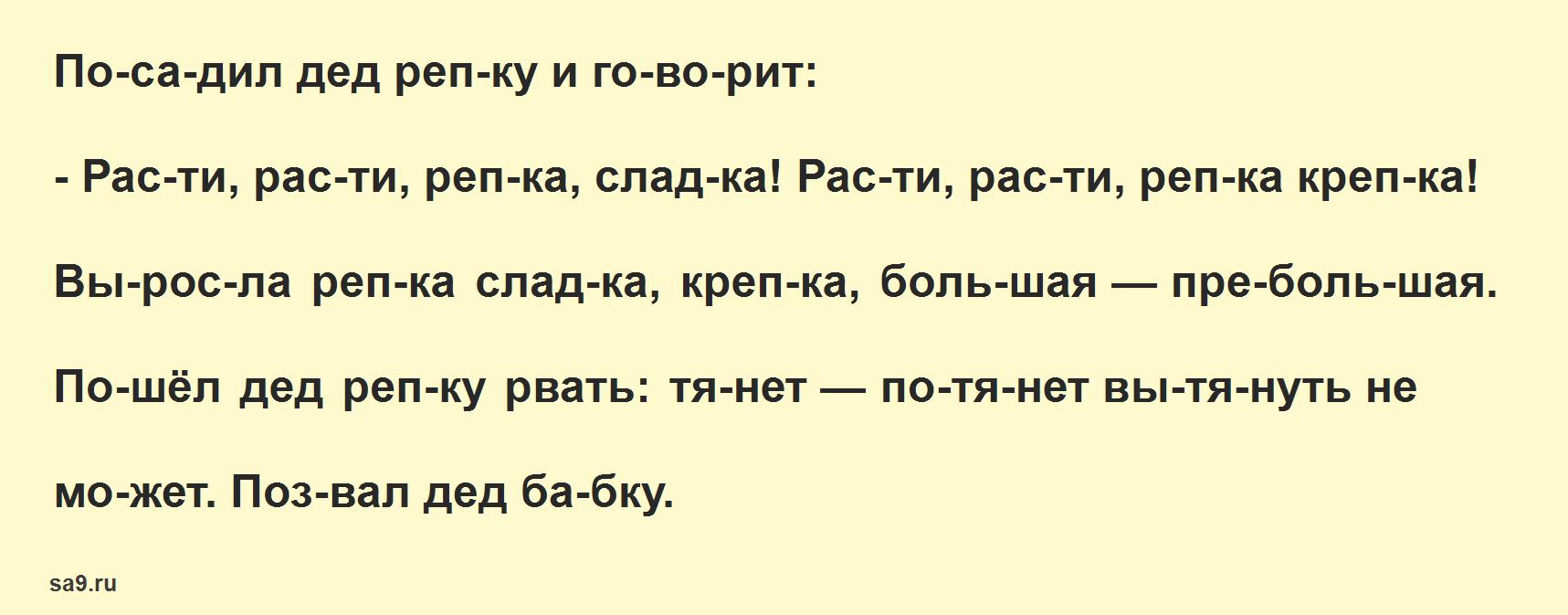 Сказка - Репка, по слогам