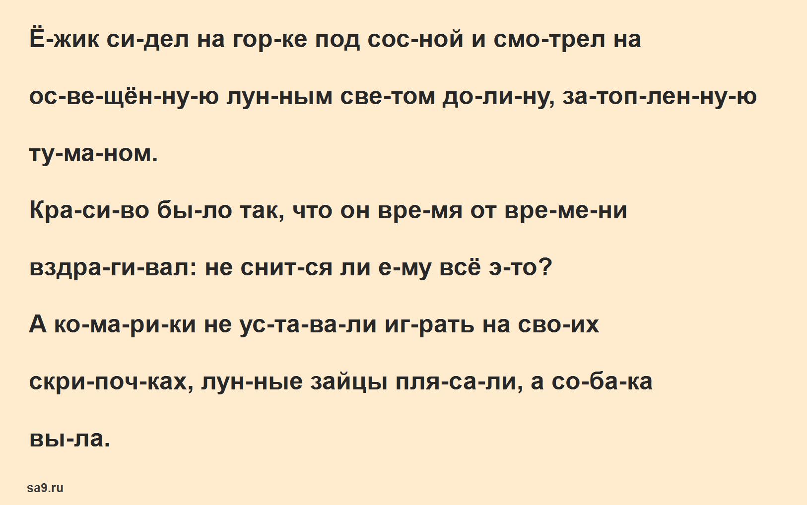 Сказка - Ежик, по слогам