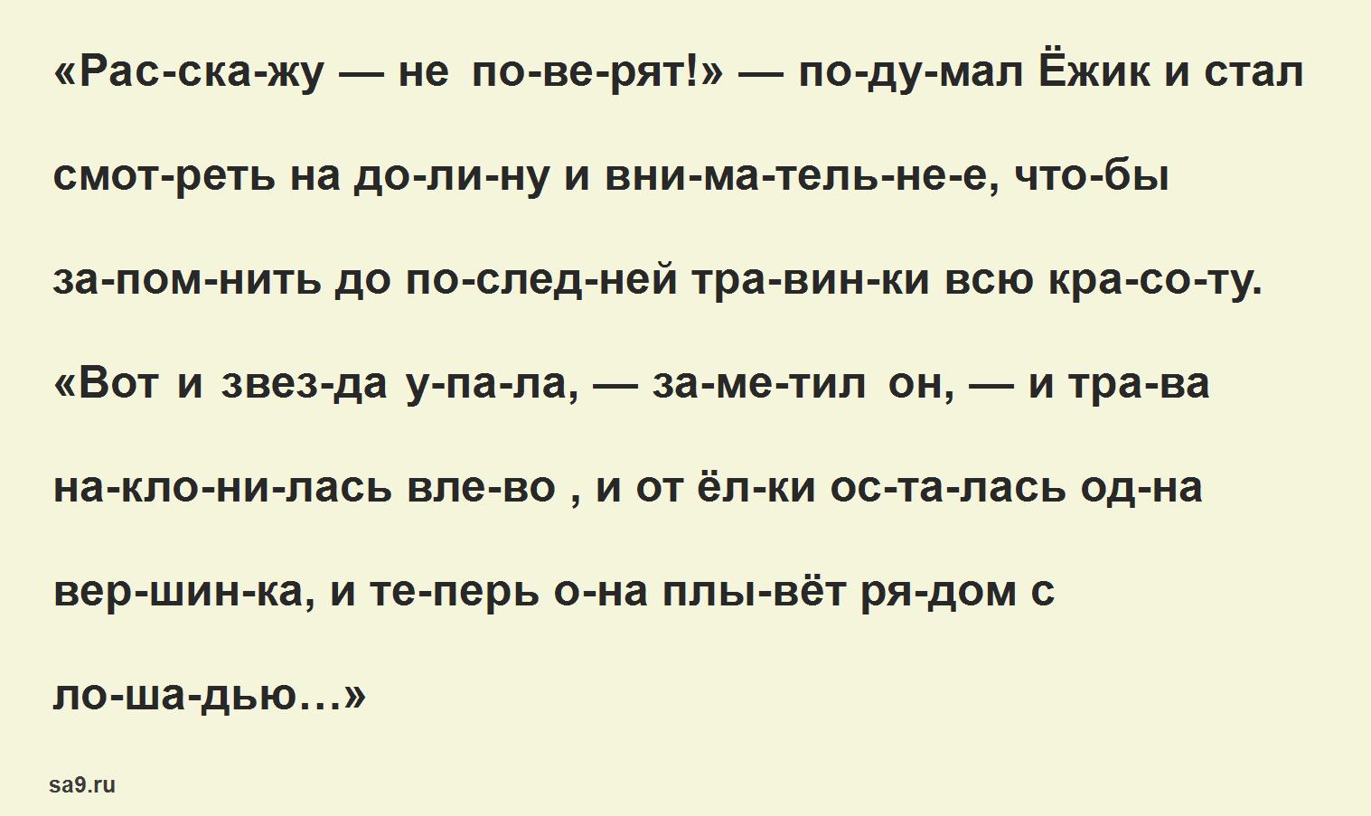 Читаем сказку - Ежик, по слогам