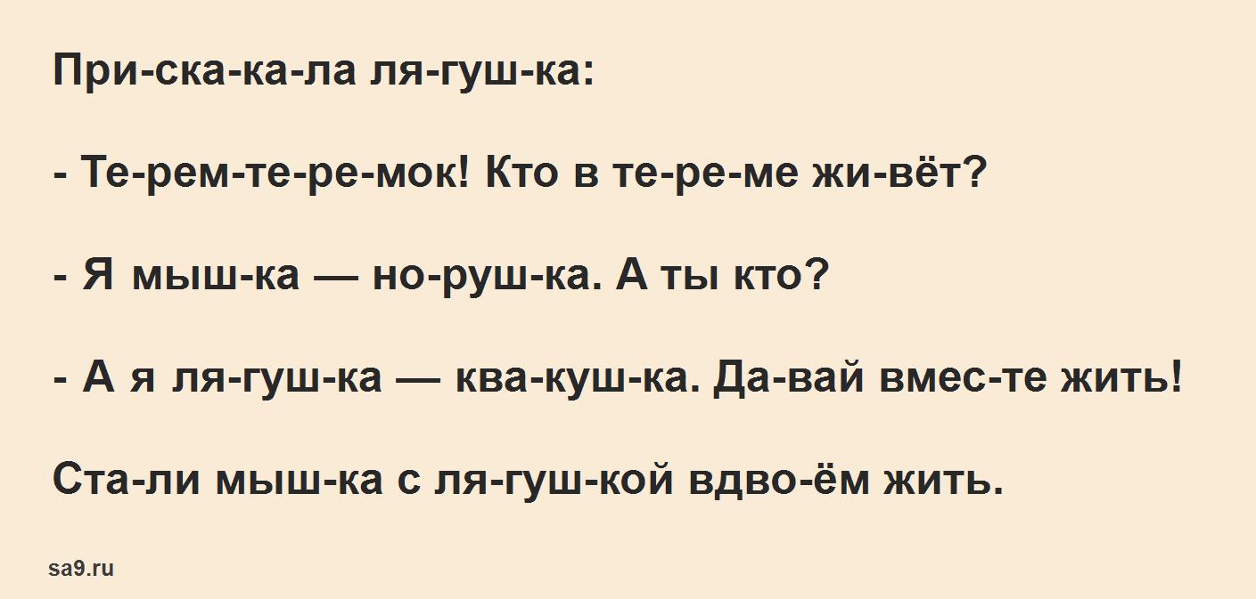 Читаем сказку - Теремок, по слогам