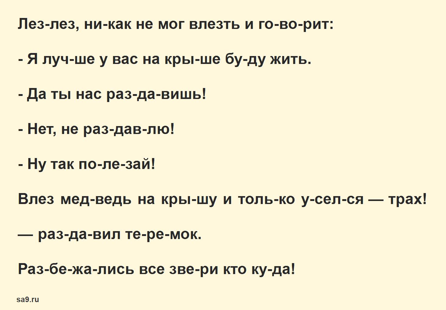 Сказка - Теремок, по слогам