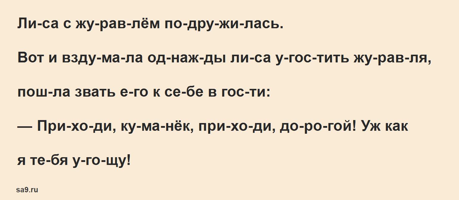 Сказка - Лиса и журавль, по слогам