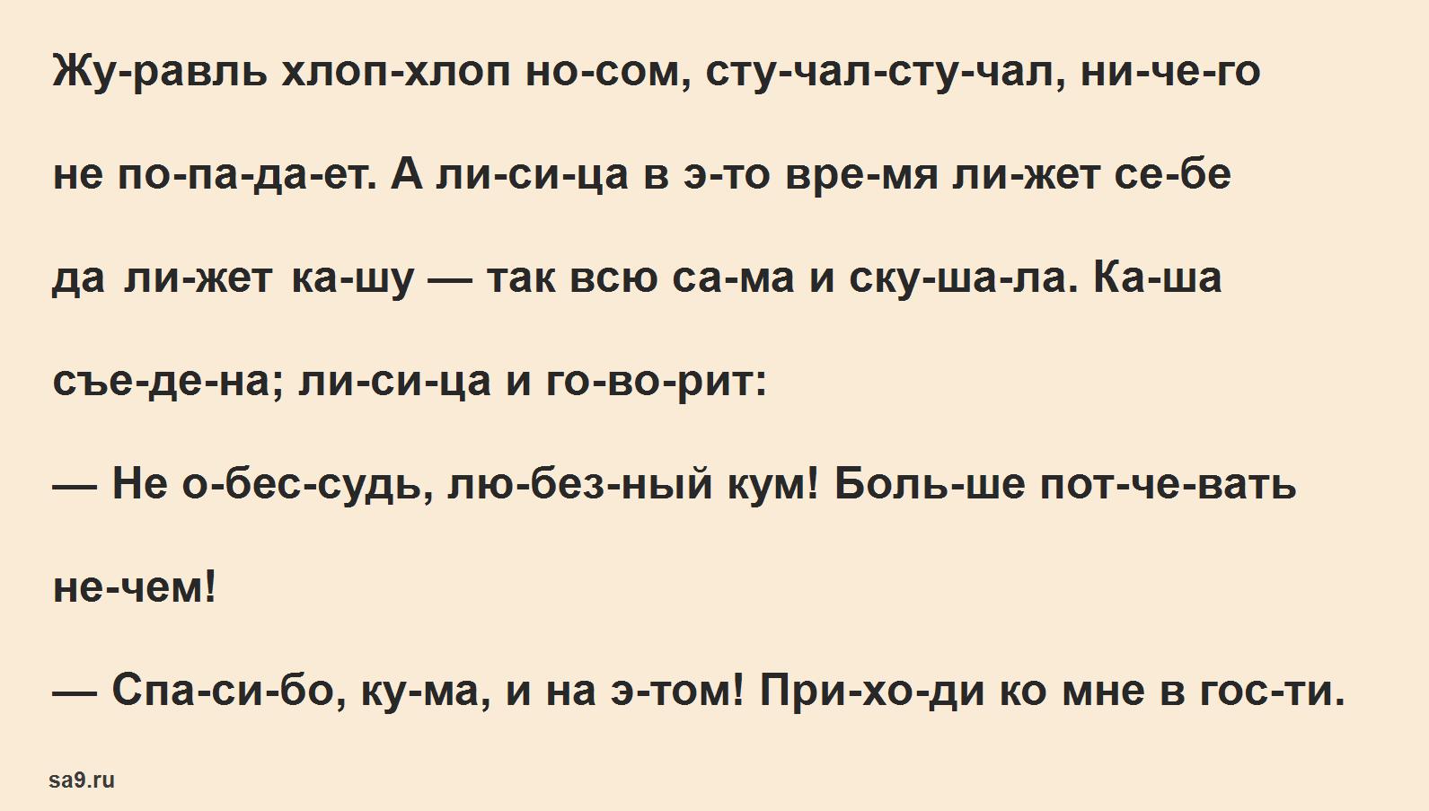 Любимая сказка детей - Лиса и журавль, по слогам